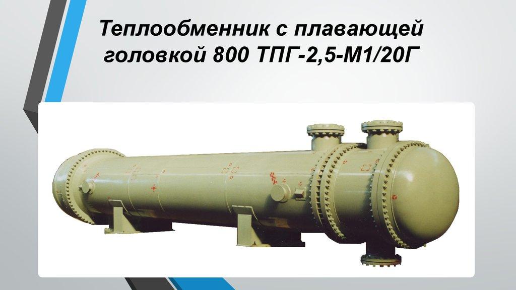 Теплообменник значение Пластины теплообменника КС 08 Волгодонск