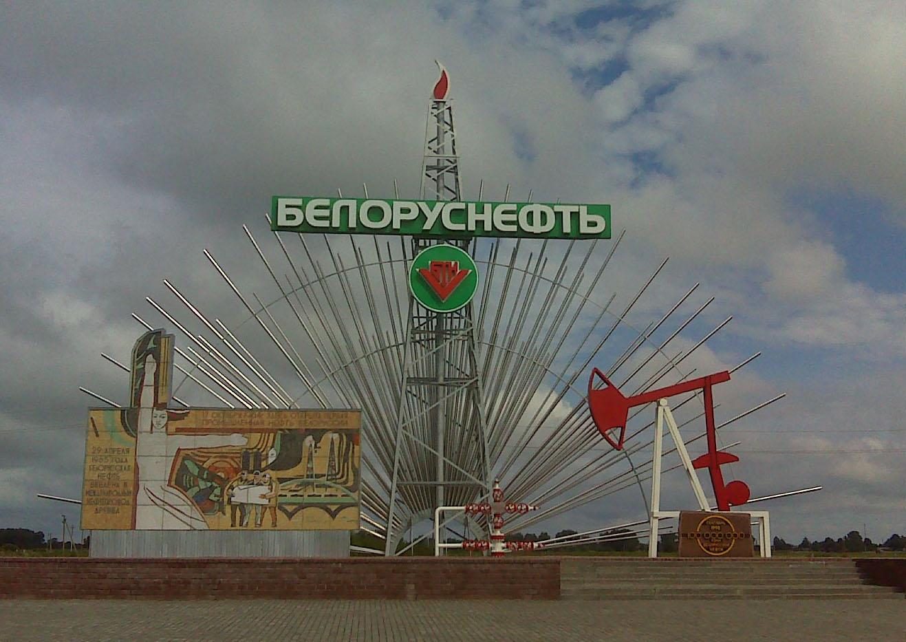 Картинки по запросу Белорусская нефть
